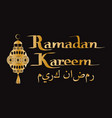 ramadan kareem muslim lantern symbol holy month vector image vector image
