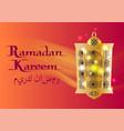 ramadan kareem written arabic calligraphy lantern vector image