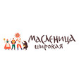 banner on theme russian holiday vector image