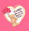 cute valentine teddy bear with big heart vector image