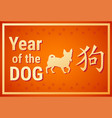 new year of dog chinese holiday greeting card with vector image vector image