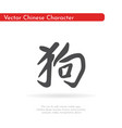 chinese character dog vector image vector image