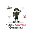 happy defender of the fatherland russian national vector image