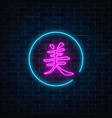 neon sign of chinese hieroglyph means beauty in vector image vector image