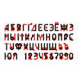 cyrillic modern bold font alphabet upper case vector image
