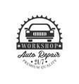 Auto Repair Workshop Black And White Label Design vector image vector image