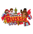 welcome to russia design set vector image vector image