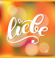 liebe - love in german happy valentines day card vector image