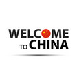 welcome to china symbol simple modern chinese vector image vector image