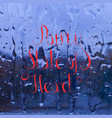 lettering rainy state of heart on the window glass vector image vector image