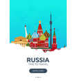 russia moscow time to travel travel poster vector image