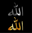The name of Allah written in Arabic vector image vector image