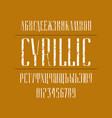 elegant cyrillic narrow sans serif font vector image vector image
