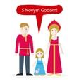 Russian People Congratulations Happy New Year vector image vector image