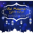 eid mubarak muslim holiday greeting card vector image vector image