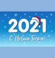 2021 paper numbers happy new year russian card vector image