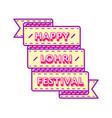 happy lohri festival greeting emblem vector image vector image