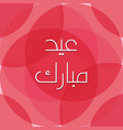 arabic islamic calligraphy of text eid mubarak vector image