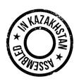 Assembled in Kazakhstan rubber stamp vector image vector image