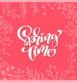 cute floral frame for greeting card vector image vector image
