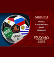 russia world cup design group a vector image vector image