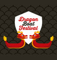 dragon boat festival card geeting celebration vector image vector image