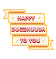 happy dugzhuuba to you day greeting emblem vector image