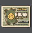 koran study and islam religious worship poster vector image vector image
