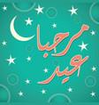 arabic islamic calligraphy of text marhaba eid vector image