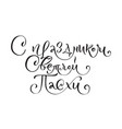 happy easter russian ink calligraphy vector image vector image