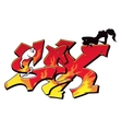 Sexy graffiti vector image vector image