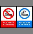 poster no smoking and label smoking area vector image vector image
