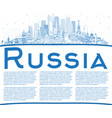 outline russia city skyline with blue buildings vector image vector image