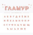 cyrillic glitter pink font glamour alphabet for vector image vector image