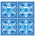 hebrew letters Part 4 vector image vector image