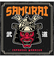 japanese samurai mask in helmet colorful vector image vector image