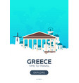 greece time to travel travel poster flat vector image