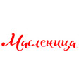 maslenitsa text translation from russian pancake vector image vector image