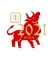 happy chinese new 2021 year logo with big red vector image vector image
