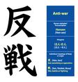 Kanji calligraphy Anti war vector image