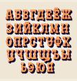 retro cyrillic hand drawn alphabet vector image vector image
