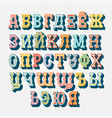 retro cyrillic hand drawn alphabet vector image