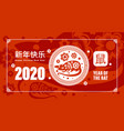 chinese new year 2020 red background vector image vector image