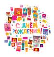 happy birthday in russian card vector image vector image