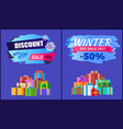 new offer discount winter 2017 big sale set gifts vector image vector image