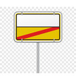 town entry and exit city limit road sign template vector image vector image