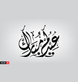 eid saeed or mubarak vector image vector image