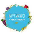 happy shavuot concept with traditional fruits and vector image vector image