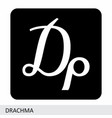 drachma currency symbol vector image vector image