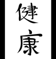 Chinese Health Calligraphy vector image